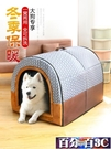 寵物窩 狗窩大型犬房子型冬天保暖寵物可拆洗沙發床金毛狗狗狗屋四季通用 百分百
