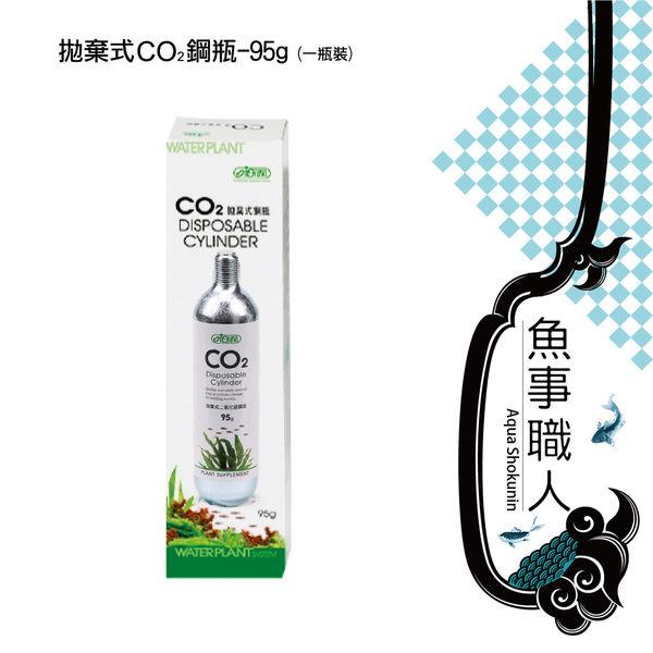 ISTA 伊士達【95g 拋棄式Co2鋼瓶(3支裝)】水草 二氧化碳 CO2鋼瓶 鋼瓶供應組補充瓶 魚事職人