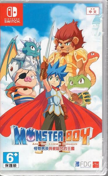 【玩樂小熊】現貨中 Switch主機NS 怪物男孩與被詛咒的王國 Monster Boy and the Cur中文版