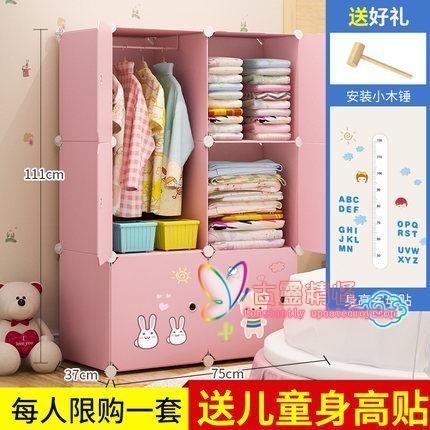 兒童衣櫃 簡易卡通經濟型家用小女孩衣櫥組裝寶寶衣服收納櫃子T