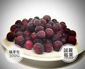 【誠麗莓果】急速冷凍美國蔓越莓300g全館商品滿799免運