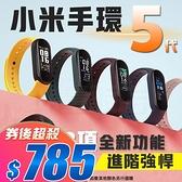 小米手環5 標準版[台灣保固一年 送錶帶 保護貼 充電線]智能手環 繁體中文 磁吸充電 智慧手錶