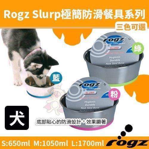 *WANG*【Rogz Slurp極簡防滑餐具系列S號】防止滑/不鏽鋼碗