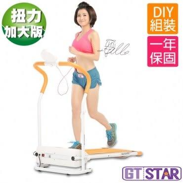 【GTSTAR】新一代昇級版扭力加大電動跑步機(活力橘)