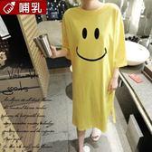 *桐心媽咪.孕婦裝*【CC0508】亮眼清新.微笑側掀哺乳連衣裙-黃色