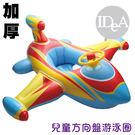 IDEA 飛機造型坐艇加厚方向盤兒童游泳圈 寶寶坐圈 充氣戲水浮艇 浮具 安全氣囊 黃色