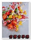 古意古早味 FRUIT(圓珠造型)水果棒 (50支裝/尺寸8x2.3cm) 懷舊零食 水果棒棒糖 圓形棒棒糖