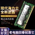 lt 現代海力士DDR2 800 2G筆記本內存條兼容2G 667筆記本電腦 雙12