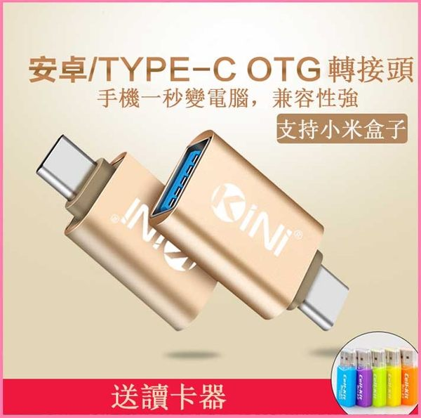 usb轉接頭otg 傳輸線 安卓 華為 通用 小米盒子 手機U盤 連接線 【E起購】