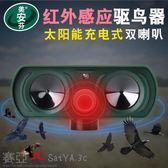 雙十二狂歡購超音波太陽能驅鳥器防鳥送立桿