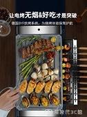 琳米庫韓式燒烤架 烤肉盤電烤盤 室內無煙燒烤爐家用電商用烤肉機 【全館免運】