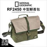 國家地理 National Geographic NG RF2450 雨林系列 中型郵差包 相機包  ★24期免運★薪創
