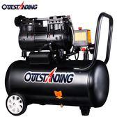 氣泵空壓機小型空氣壓縮機奧突斯充氣無油靜音220V木工噴漆沖氣泵igo 3c優購
