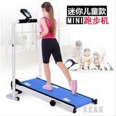 械跑步機多功能家用款可折疊靜音走步機扭腰健身器材 LR9431【原創風館】