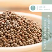 【味旅嚴選】|黑芥末籽|50g