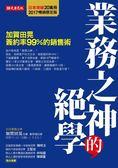 (二手書)業務之神的絕學:加賀田晃簽約率99%的銷售術(2017暢銷限定版)
