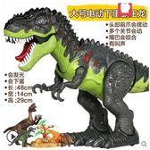 【雙十二】狂歡恐龍玩具仿真動物模型遙控霸王龍超大號會走路的兒童電動玩具男孩 易貨居