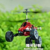 遙控飛機三合一陸空戰斗機充電耐摔搖控直升飛機男孩兒童玩具模型 NMS陽光好物
