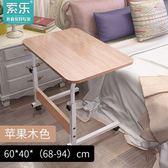 簡易筆記本電腦桌子可移動小桌子簡約床上書桌折疊懶人床邊桌  WY【店慶滿月好康八五折】
