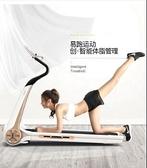 跑步機 易跑mini3跑步機家用款 減震女迷妳超靜音室內健身房專用小型折疊 MKS霓裳細軟