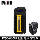 【95折+贈收納包】飛樂 Philo 汽車啟動電源 汽車救援 PQC-6000P 第三代 QC3.0智慧快充 X1【支援3500cc】