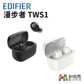 【和信嘉】(白色賣場) 漫步者 (EDIFIER) TWS1 無線藍芽耳機 運動耳機 8小時續行 情侶款