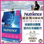 *KING*美國Nutrience紐崔斯《田園糧-室內化毛貓(雞肉+糙米)》1.13公斤