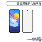 vivo V21 5G 霧面滿版鋼化玻璃貼 保護貼 防指紋 保護膜 鋼化膜 9H鋼化玻璃