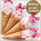 【夢幻櫻花馬林糖甜筒】-幸福朵朵婚禮小物...