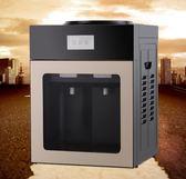 飲水機飲水機臺式冷熱冰溫熱迷你型家用小型宿舍制冷制熱節能熱水器 伊莎公主