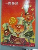 【書寶二手書T3/少年童書_QIX】一顆饅頭