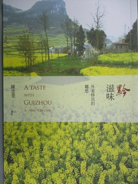 【書寶二手書T5/餐飲_NAG】黔滋味 A taste with Guizhou_陳念萱