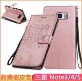 歡樂樹皮套 磁釦 三星 Note5 手機皮套 側翻 錢包款 三星 Note3 保護殼 手機套 支架 三星 Note4 保護殼