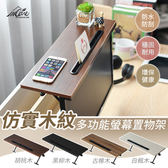 【Incare】多功能仿實木紋螢幕上置物架(2入超值組/4色可選)古橡木古橡木