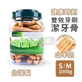 [寵樂子]健康時刻 雙效潔牙骨-羊奶-S.M號家庭號1000g 台灣產 高營養