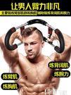 臂力器多功能臂力器U型鍛煉胸肌訓練健身器材家用男腕力器可調節臂力棒 智慧e家
