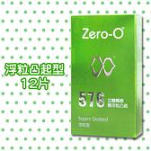 【愛愛雲端】Zero-O 零零衛生套 保險套 浮粒凸起型 12片