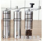 不銹鋼手動咖啡豆研磨機家用手搖現磨豆機粉碎器小巧便攜迷你水洗 維娜斯