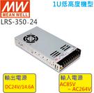明緯MW 24V/14.6A/350W ...