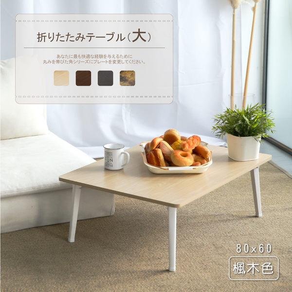 邊桌 床邊桌 茶几 和室桌 圓角(大)摺疊桌80x60【H02194】
