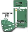 久富餘 KF94 魚型 4D 醫療口罩 ...
