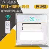 220V涼霸廚房集成吊頂電風扇衛生間冷風機超薄遙控調速冷霸嵌入式「Chic七色堇」igo