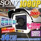 監視器 AHD 1080P SONY晶片 36顆8φ大燈IR攝影機 5-100mm可調式鏡頭 防護罩 960H 720P 台灣安防