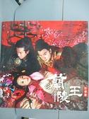 【書寶二手書T7/影視_GUW】蘭陵王影像書_柏合麗娛樂傳媒
