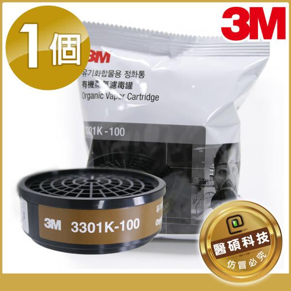 【醫碩科技】3M 3301K-100有機酸性濾罐 有機蒸氣 烤漆 汽油 需搭3M 3200防毒面具