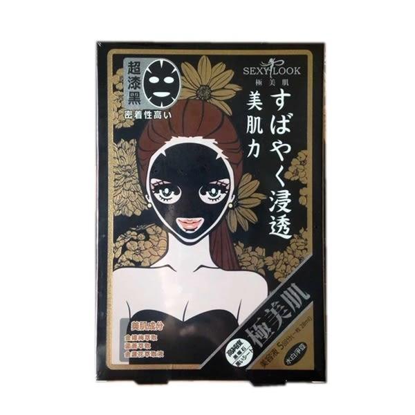 特價46折 SEXYLOOK 極美肌 水白淨荳純棉黑面膜 5片/盒【聚美小舖】