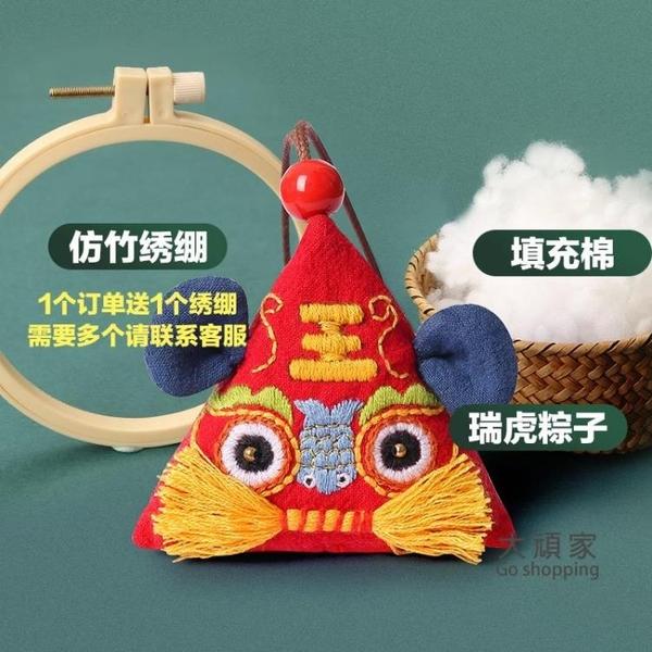 刺繡材料包 平安符手工醒獅刺繡diy材料包初學者自繡香包香囊製作平安福