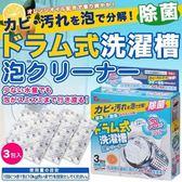 【AIMEDIA艾美迪雅】滾筒洗衣槽清潔粉(柳橙配方芳香清爽)