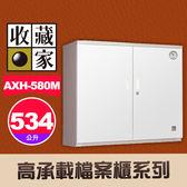 【534公升】收藏家 AXH-580M 左右雙門大型電子防潮櫃箱 高乘載系列 (隱密門) 屮Z7