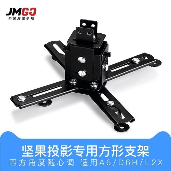 智能投影儀簡易方管伸縮支架微型家用機型zg